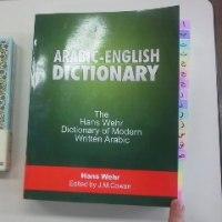 大きな Hans Wehr のアラビア語英語辞典