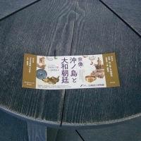 九州国立博物館に行きました