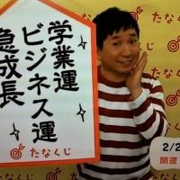 2017 2/20 ~ 2/26 の 開 運 た な く じ☆