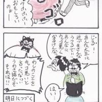まっちゅる大王~被害妄想編~(34)