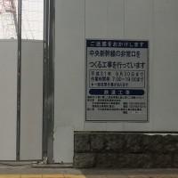 中央新幹線の工事現場