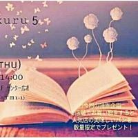 1dayshop tukuru 5・・・開催のお知らせ。