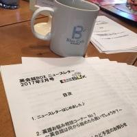 新潟市のBlue Cafeさんにニュースレター置いて頂きました♪