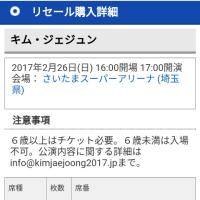 (  ¯⌓¯  )アリーナC5売ってる→【チケットぴあ リセール】ジェジュン さいたまスーパーアリーナ26日