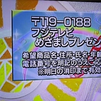 6/26・・・めざましプレゼント