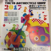 The 44th Tokyo Motorcyle Showのご案内!!