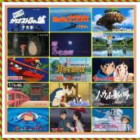 宮崎アニメの予告編をGoogleフォトのアルバムに登録しました。