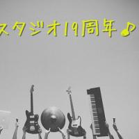 ★祝!スタジオ19周年&ハイスタ新曲!★