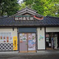 富山市散策