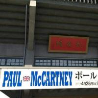 4/25ポール日本武道館公演記念!
