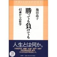 池田晶子著 『勝っても負けても41歳からの哲学』より