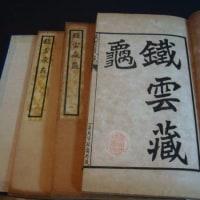 9-2 『鉄雲蔵亀』の出版
