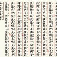 仏教(般若教)