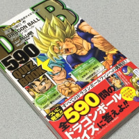 DRAGON BALL 590 QUIZ BOOK