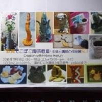 大胆素敵(?)な作品展・・・が開催されます!凸凹陶芸教室
