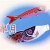 """"""" 皐月""""(さつき) = 五月"""