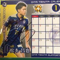 中津出身のサッカー選手がJ1に挑戦します