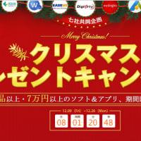 7万円相当のソフトが無料でもらえる!超豪華なクリスマス&新年キャンペーンを開催中!