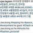 (*´ω`*)💕【Cjes Instagram 】ジェジュン ✌(๑•᎑•๑)✌