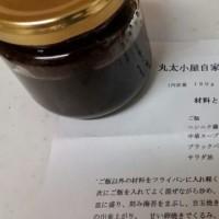 丸太小屋自家製ニンニク醤油!
