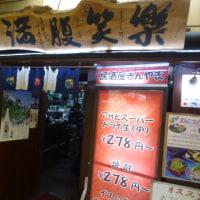 """選べるお得な""""ほろよいセット""""で腹ごしらえ☆居酒屋きんやま☆大阪市北区♪"""