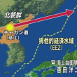 安倍首相「北朝鮮が弾道ミサイル発射 EEZに着弾も」。/ 北朝鮮ミサイル発射 EEZ内に落下か = 官房長官