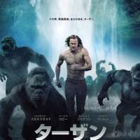 映画 「ターザン:REBORN」 DVD 90点 知的な英国紳士がターザンになるとこうなるか・・・