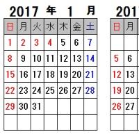 1.2  月の営業日