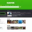 ネイバージャパン、新検索サービス「NAVER」クローズドβ版を公開