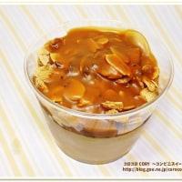 自家製キャラメルソースとアーモンドのコーヒーパルフェ(SEIJOISHII patisserie)