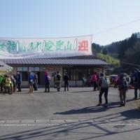 女神山山開き「女神山ふれ愛登山」(2017.4.16)その1 堀切コース