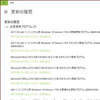 カバンの中でWindows10 Creators Updateになっていた。???