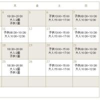 2016年8月 練習日程