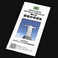 ブラジルは、平和ボケしている日本人にとっては「超危険地帯!」。