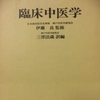1981年神戸中医研『臨床中医学』