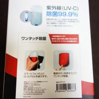 ネイル用品のUV除菌「スマートフォン除菌器 Dr.カプセル」