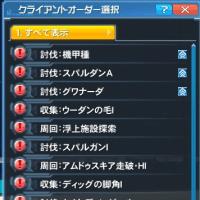 【PSO2】デイリーオーダー6/30