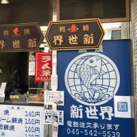 大倉山で「冷やし鯛焼き」とは?私の辞書には、アイスクリーム的な鯛焼きですが、ここはどうでしょうか??結末はいかに
