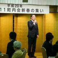 札幌市北区「幌北第11町内会 平成29年「新春のつどい」」