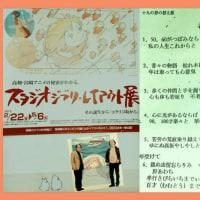マイメモリーソング「さんぽ」と 沖縄・ジブリ展
