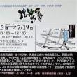 第6回中美埼玉独楽展