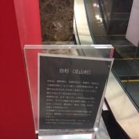 2017年4月29日  秋葉原   日本橋三越   京都「左近」  天然甘鯛の昆布〆弁当   合鴨スモーク