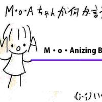 M・o・Aちゃんによる代理更新(その111)