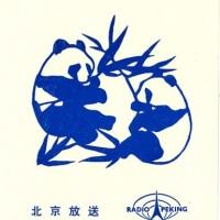 北京放送 ベリカード (3)  80年代