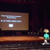 2016年「第2回 須賀敦子翻訳賞」授賞式に初めて行ってきました(2016.11.18)@イタリア文化会館