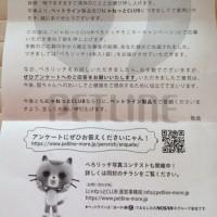 おやつ(4) CIAOちゅ〜る vs ぺろリッチ