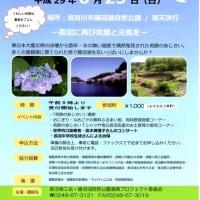 6月25日(日)きせきのあじさい植樹祭のお知らせです。