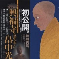 「興福寺の寺宝と畠中光亨展」