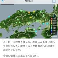 2016年鳥取県中部地震