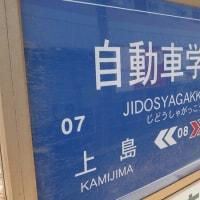初心者鉄 ノープラン静岡遠征 遠州鉄道駅巡り編 自動車学校前駅